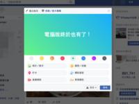 Facebook超繽紛彩色文字動態,終於支援電腦版啦!