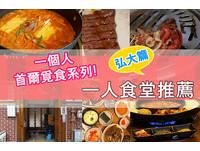 一個人吃燒肉也很夠味!首爾「 弘大6間一人食堂」推薦