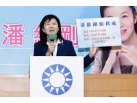 【全文】參選藍黨魁 潘維剛:大力號召青年投入2018!