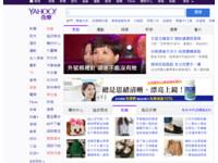 「台灣Yahoo還能撐多久?」網友超狠戳破:誰還在用啊...