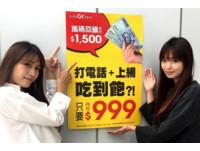 【廣編】亞太電信4G超優惠 攜碼辦理最高回饋3,000元
