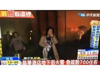 快訊/晶華酒店香奈兒失火!700房客逃命、多人穿浴袍破窗求救