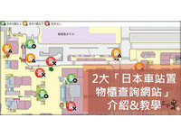 日本車站置物櫃查詢指南 移動日寄行李很簡單