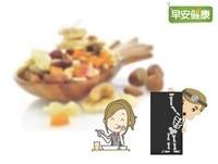 隱藏版10大補骨零食!還能調節荷爾蒙、腸道變健康