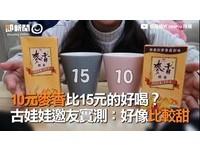 10元麥香比15元的好喝? 網友實測:比較甜也比較濃!