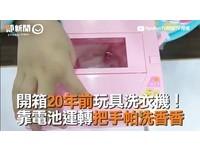 20年前玩具洗衣機 靠電池運轉就能把手帕洗香香!