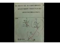 這道數學題好難?師出題難倒眾人 網怒:什麼北七題目