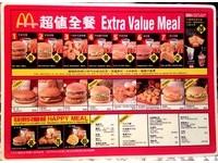 「23年前麥當勞菜單」超驚人…現竟降價 網驚:以前考100才吃