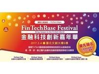 【廣編】金融科技創新嘉年華3/4登場 海內外團隊同場競技