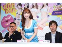 AV女優三上悠亞來台做一日店長