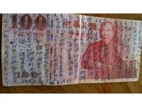 百元鈔被鬼畫符…求神人翻譯 網驚:收到充滿怨念的錢