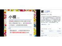 小模定義是什麼?子迂:臉書上整天露奶的人