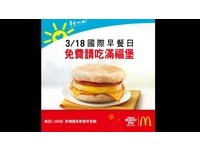 千個免費滿福堡騙你!網盛傳「3/18麥當勞早餐日」…全是假的