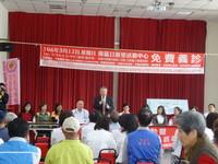 大台南婦女領袖協進會 義診慶祝婦女節活動