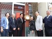 台南市首位學術教育類歷史名人  盧嘉興故居紀念牌掛牌