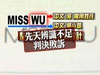 姓吳的太多 成吳季剛「MISS WU」遭退件主因?