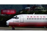 遠航機師險酒駕! 民航局確定撤銷飛行執照、開罰公司60萬