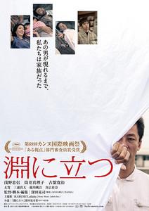 淺野忠信 奪亞洲電影獎