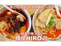台中主打濃郁系湯頭的「麻辣拉麵」 還有隱藏版料理!