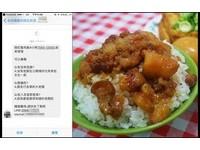 陪大老闆「吃魯肉飯」4小時領1萬2 她收神秘邀約...網揭真相!