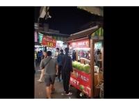陸客不來A台灣人?去瑞豐夜市買西瓜汁…標18元卻被收30