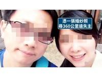 高雄警察只憑一張「結婚照」 找到360公里外相機失主