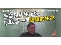 李錫錕談「如何做自己」 要體諒父母的愛但要拒絕干涉