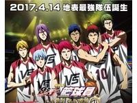 電影版《影子籃球員LAST GAME》4/14上映 入場禮公開