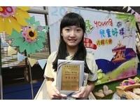 挑戰自己幫助別人 嘉義新二代獲模範兒童獎