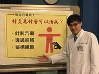 中醫針灸治療不孕症 醫師:療效顯著