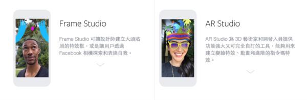 Facebook 推出可自訂 AR 濾鏡的相機特效平台。(圖/翻攝自官網)
