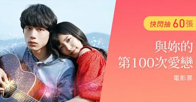 閃抽60張《與妳的第100次愛戀》電影票 穿越浪漫純愛
