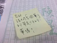 遭控侵害女作家 女學生上課傳紙條問名師:李國華的華是你嗎?