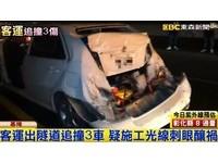 道路施工太刺眼?客運司機一出隧道連撞3車 1重傷2傷