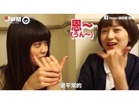 數字手勢大不同! 台灣數字手勢6是日本日常回話「恩~」