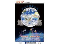 氣候變遷非騙局 看NASA專家如何預測地球未來