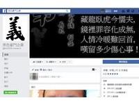 臉書公審嫌犯…動私刑伸張正義? 律師:恐涉教唆、傷害罪