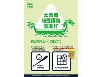 端午「粽」頭戲 大魯閣祭出優惠專案