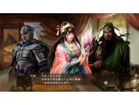 盜版三國志遊戲  中國知名破解網站「三大媽」判賠737萬