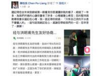 洪明甫遭解僱 陳柏良臉書感謝教練