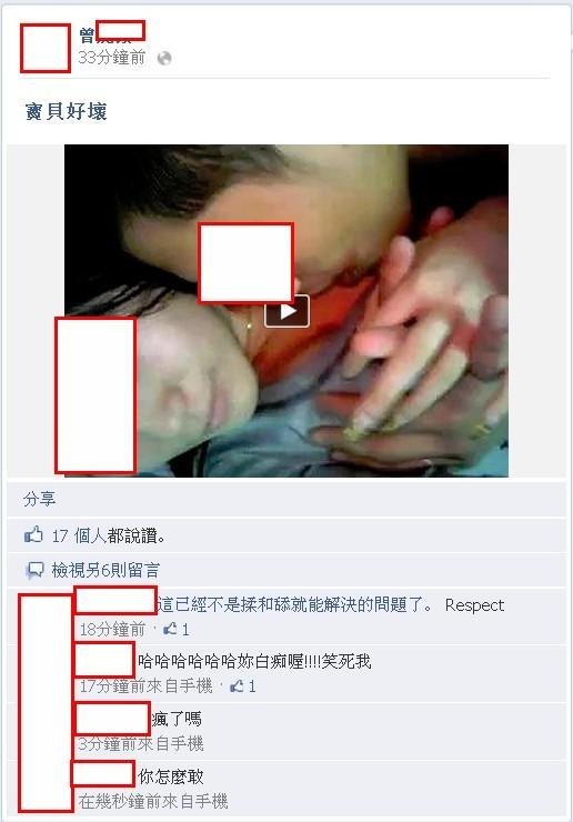 寶貝好壞,妨害風化,康熙來了,臉書