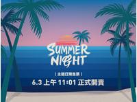 富邦悍將「悍」你涼一夏 「Summer Night」即將開賣