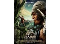 瘋電影/傑克:巨人戰紀 戰爭與愛情最美的傳說