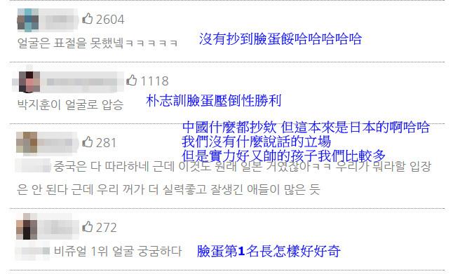 《明星的誕生》爆抄襲《Produce 101》。(圖/翻攝自Naver、微博)