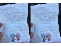 天書?台灣小朋友寫信「比文言文複雜」 300網友拚破解...好難
