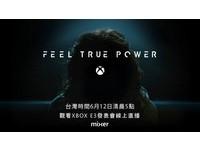 直擊Xbox E3展前發表會現場 6/12早上5點全球同步直播