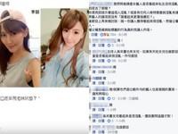 《大熱門》調查女藝人誰私生活較亂?遭網友灌爆急下架