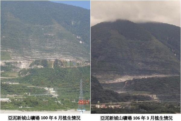 ▲齊柏林感嘆「亞泥這5年來挖更深了!」礦務局公布照片比對,表示綠化復育及視覺景觀已有相當程度的改善。(圖/經濟部礦務局)