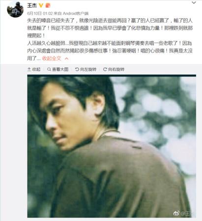 ▲王傑宣布退出歌壇!(圖/翻攝自王傑微博)