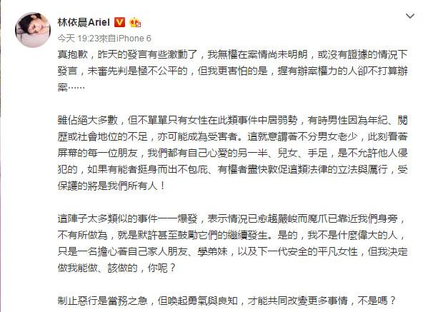 ▲林依晨在為自己的激動發言道歉。(圖/記者李毓康攝、翻攝林依晨微博)
